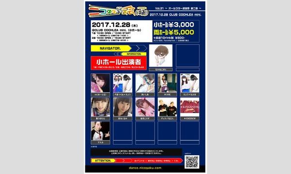 ニコスマ学芸会(踊)Vol,31 イベント画像2