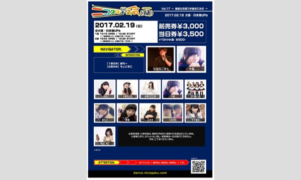 ElectricBRIDGEのニコスマ学芸会(踊)Vol,17イベント