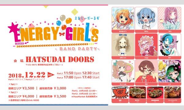 ENERGY GIRLS イベント画像1