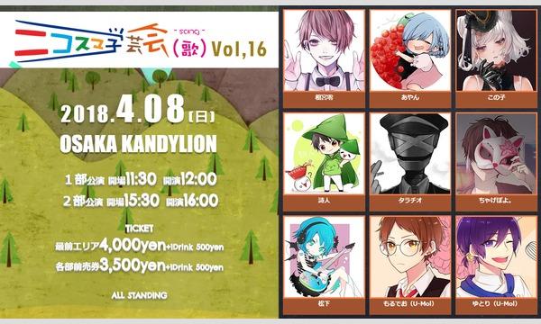 ニコスマ学芸会(歌)Vol,16 in大阪イベント