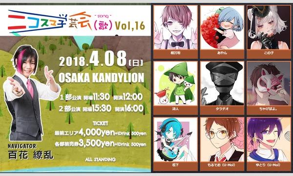 ニコスマ学芸会(歌)Vol,16 イベント画像1