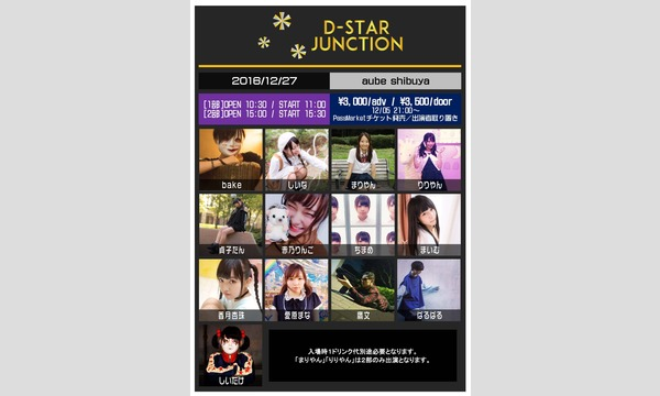 D-STAR⁂JUNCTION Vol,02 イベント画像1