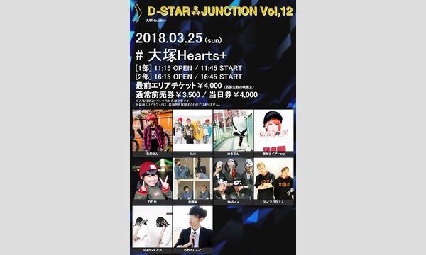 D-STAR⁂JUNCTION Vol,12 イベント画像1