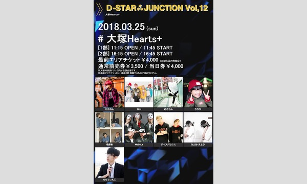 D-STAR⁂JUNCTION Vol,12 イベント画像1