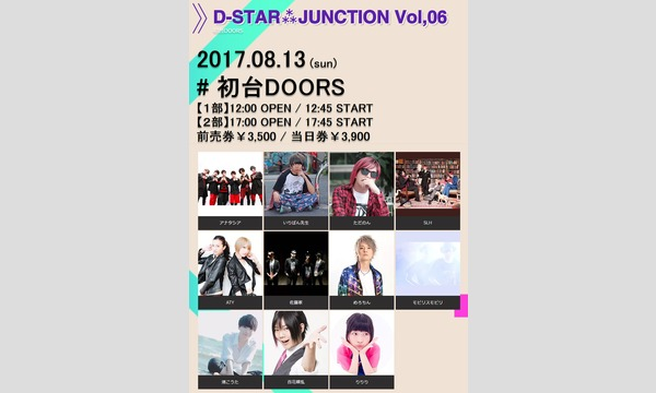D-STAR⁂JUNCTION Vol,06 in東京イベント