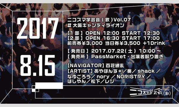 ニコスマ学芸会(歌)Vol,07 in大阪イベント