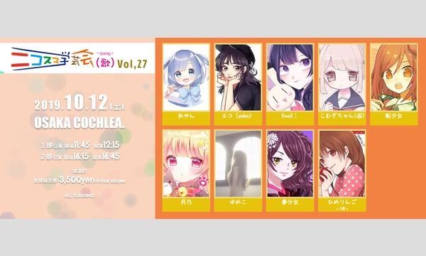 ニコスマ学芸会(歌)Vol,27 イベント画像1