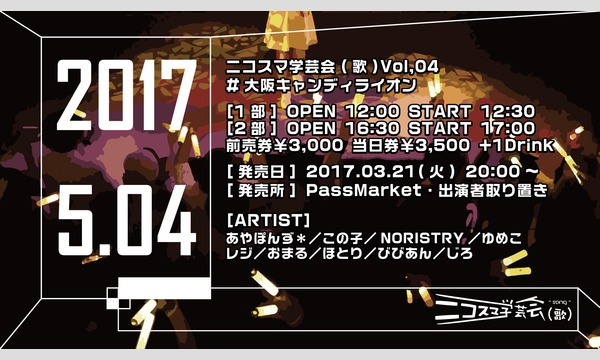 ElectricBRIDGEのニコスマ学芸会(歌)Vol,04イベント
