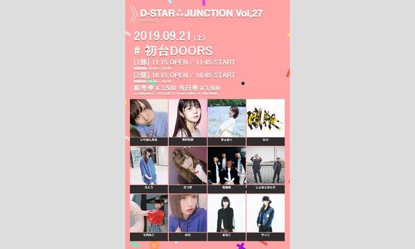 ElectricBRIDGEのD-STAR⁂JUNCTION Vol,27イベント