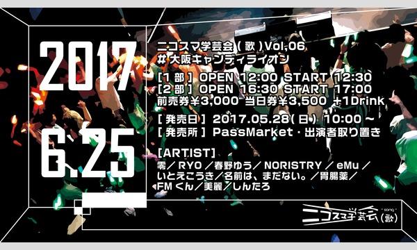 ニコスマ学芸会(歌)Vol,06 in大阪イベント