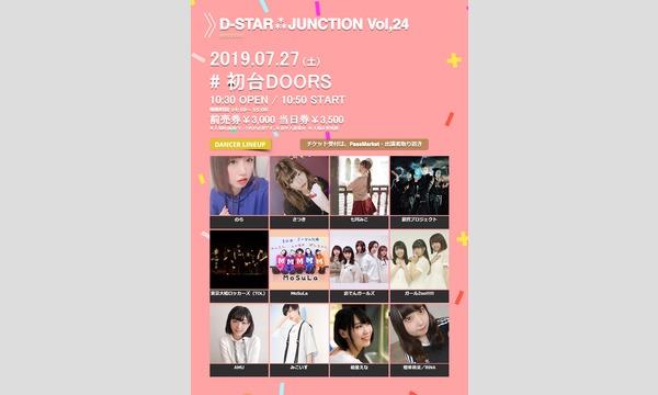 ElectricBRIDGEのD-STAR⁂JUNCTION Vol,24イベント