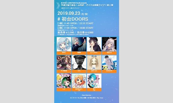 ElectricBRIDGEの平成ヲ振り返る!J-POP・アイドル特集ライブ!第二弾イベント