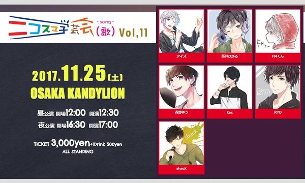 ニコスマ学芸会(歌)Vol,11 in大阪イベント