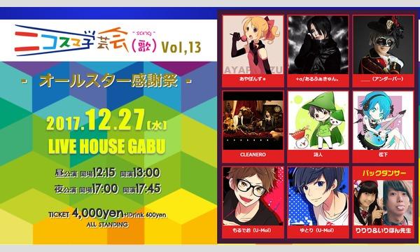ニコスマ学芸会(歌)Vol,13 in大阪イベント