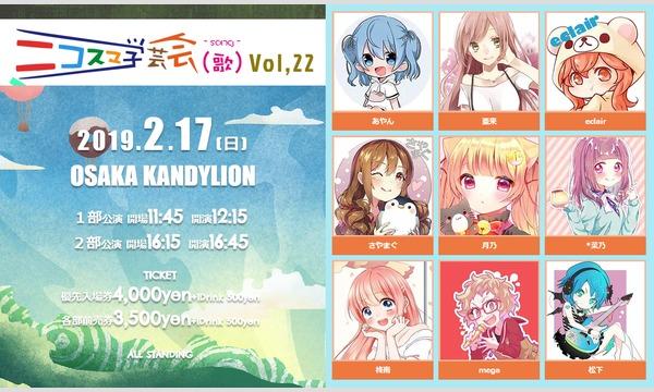 ニコスマ学芸会(歌)Vol,22 イベント画像1