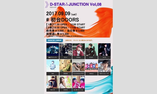 D-STAR⁂JUNCTION Vol,08 in東京イベント