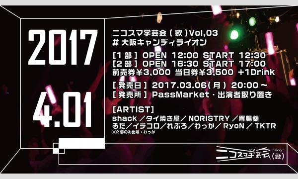 ニコスマ学芸会(歌)Vol,03 in大阪イベント