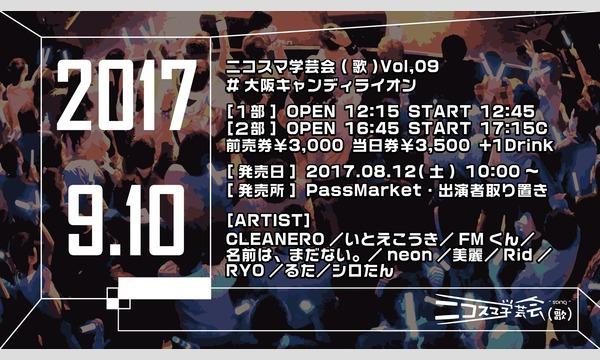 ニコスマ学芸会(歌)Vol,09 in大阪イベント