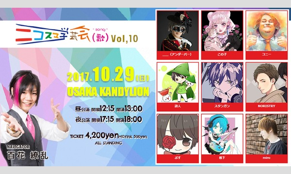 【一般発売】ニコスマ学芸会(歌)Vol,10 in大阪イベント