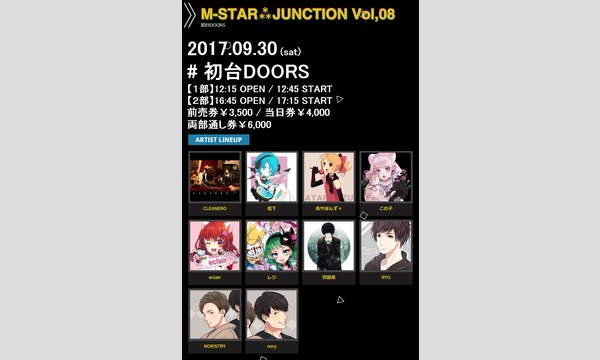 M-STAR⁂JUNCTION Vol,08 in東京イベント