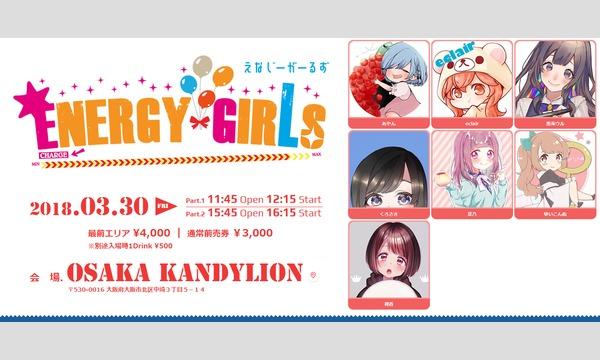 ENERGY GIRLS in大阪イベント