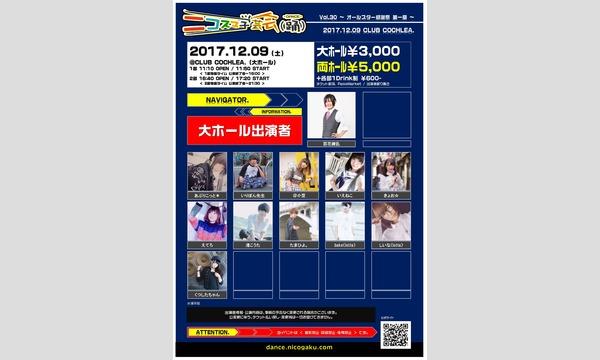 ニコスマ学芸会(踊)Vol,30 in大阪イベント