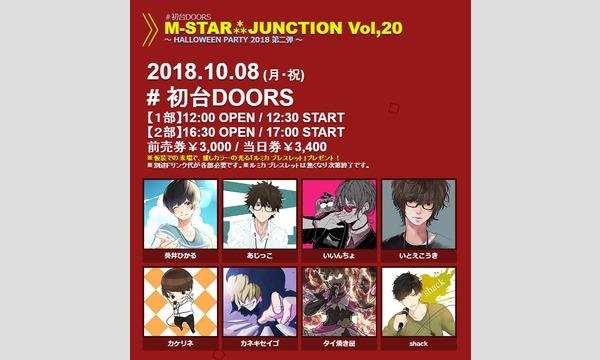 ElectricBRIDGEのM-STAR⁂JUNCTION Vol,20イベント