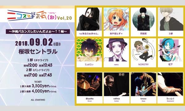 ニコスマ学芸会(歌)Vol,20 イベント画像1