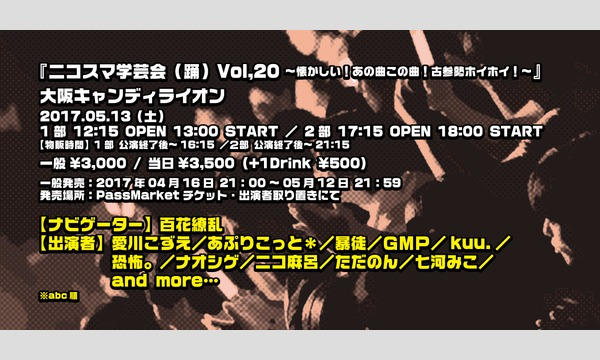 ニコスマ学芸会(踊)Vol,20 イベント画像1