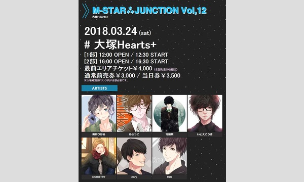 M-STAR⁂JUNCTION Vol,12 in東京イベント