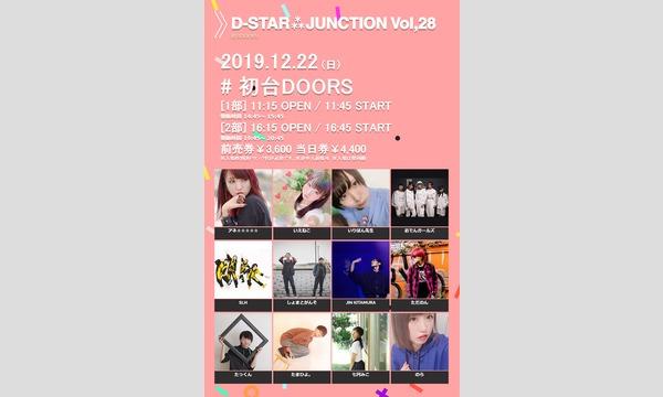 ElectricBRIDGEのD-STAR⁂JUNCTION Vol,28【訂正版】イベント