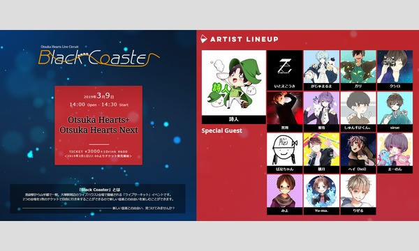 ElectricBRIDGEのBlack Coasterイベント