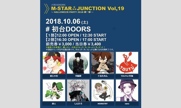 ElectricBRIDGEのM-STAR⁂JUNCTION Vol,19イベント