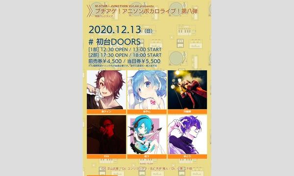 ElectricBRIDGEの【一般発売】ブチアゲ!アニソンボカロライブ!第八弾イベント