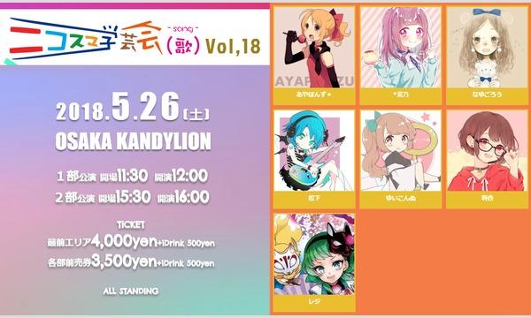 ニコスマ学芸会(歌)Vol,18 イベント画像1