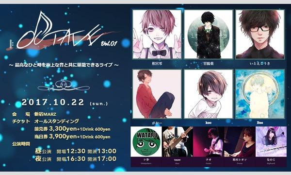 Live OCTAVE Vol,01 イベント画像1