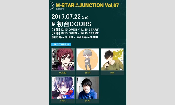 M-STAR⁂JUNCTION Vol,07 in東京イベント