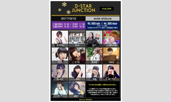 D-STAR⁂JUNCTION Vol,04 in東京イベント