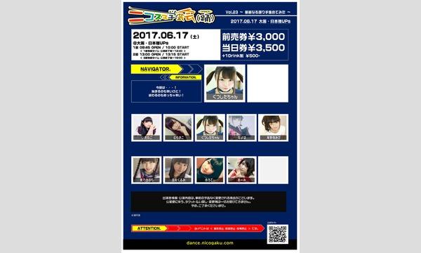 ニコスマ学芸会(踊)Vol,23 イベント画像1
