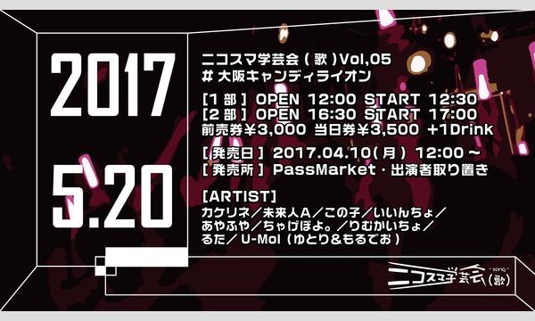 ニコスマ学芸会(歌)Vol,05 in大阪イベント