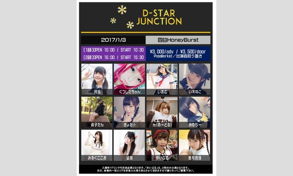 D-STAR⁂JUNCTION Vol,03 イベント画像1