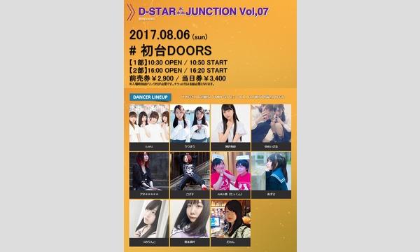 D-STAR⁂JUNCTION Vol,07 イベント画像1
