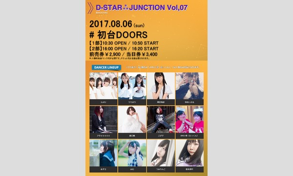 D-STAR⁂JUNCTION Vol,07 in東京イベント