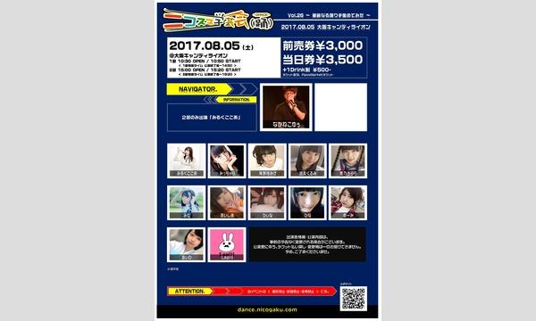 ニコスマ学芸会(踊)Vol,26 in大阪イベント