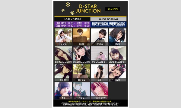 D-STAR⁂JUNCTION Vol,05 イベント画像1