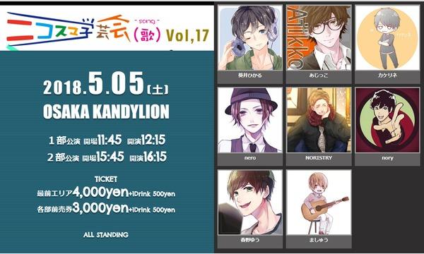 ニコスマ学芸会(歌)Vol,17 イベント画像1