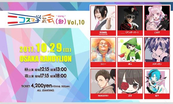 ニコスマ学芸会(歌)Vol,10 in大阪イベント