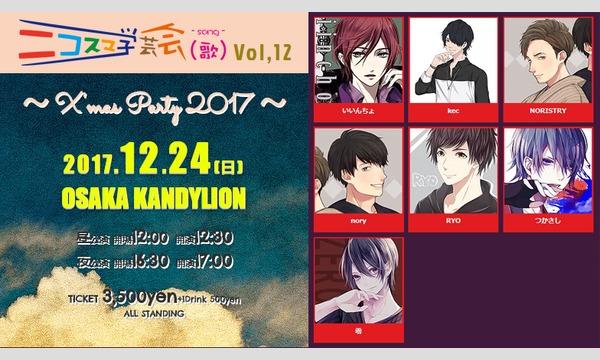 ニコスマ学芸会(歌)Vol,12 イベント画像1