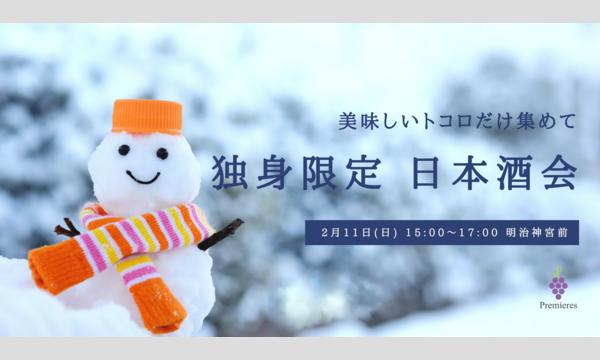 【プレミア】美味しいトコロだけ集めて独身限定日本酒会 in東京イベント