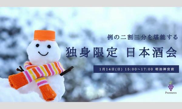 【プレミア】例の二割三分を堪能する独身限定日本酒会 in東京イベント